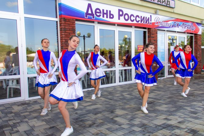"""ДЕНЬ РОССИИ В СК """"ПРАЙД"""""""